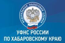 Управление ФНС России по Хабаровскому краю о порядке подачи документов для государственной регистрации через нотариуса